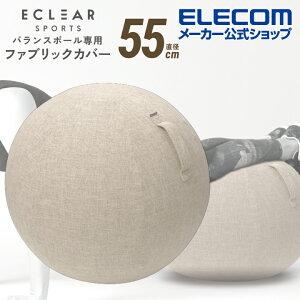 エレコム エクリアスポーツ バランスボール 専用 ファブリックカバー 55cm バランスボールカバー 取り付け簡単 持ち手付き 取って付き 使いやすい おしゃれ シンプル インテリア ヨガボール