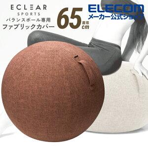 エレコム エクリアスポーツ バランスボール 専用 ファブリックカバー 65cm バランスボールカバー 取り付け簡単 持ち手付き 取って付き 使いやすい おしゃれ シンプル インテリア ヨガボール