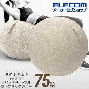 エレコム エクリアスポーツ バランスボール 専用 ファブリックカバー 75cm バランスボールカバー 取り付け簡単 持ち手付き 取って付き 使いやすい おしゃれ シンプル インテリア ヨガボール