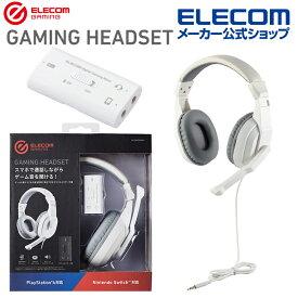 エレコム スマホで通話しながらゲーム音を聞ける! デジタルミキサー付属 ゲーミング ヘッドセット ゲーム向け ヘッドセット 4極 両耳 オーバーヘッド USB デジタルミキサー 付 PS4 Switch スイッチ 対応 ホワイト HS-GM30MWH