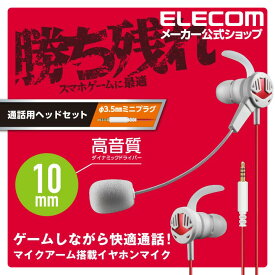 エレコム スマホでゲームしながらの通話に最適 耳栓タイプ通話用ヘッドセット スマホ 用 ヘッドセット イヤホン マイク マイクアーム搭載 インナー型 ホワイト HS-GS30EWH