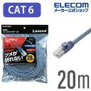 エレコム LANケーブル ランケーブル インターネットケーブル ケーブル Cat6 ツメ折れ防止 20m ブルー LD-GPT/BU200