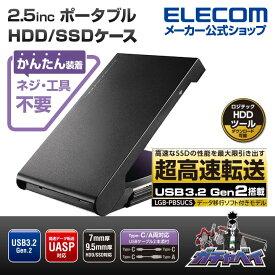 エレコム 2.5インチ 用 USB3.2 Gen2 Type-C 2.5インチ HDD SSDケース マウント データ移行ソフト付 HDD SSDケース タイプC HDDコピーソフト ブラック LGB-PBSUCS