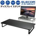エレコム デスクトップ モニター ノートPC ディスプレイスタンド 高さ8cm ディスプレイ 台 OA スッキリ スタンド 高…