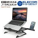 エレコム 折りたたみ ノートPC スタンド (8段階・脚付) ノートPCスタンド 9.5cm ブラック PCA-LTSH8BK