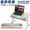 エレコム 折りたたみ ノートPC テーブル 52cm幅 台 スタンド モニター オーク PCA-LTTT5230OAK