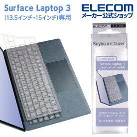 エレコム Surface Laptop 3 13.5インチ ・ 15インチ 用 キーボード防塵カバー サーフェイス ラップトップ 3 ナイロンキーボードカバー 抗菌仕様キーボード防塵カバー クリア PKB-MSL3