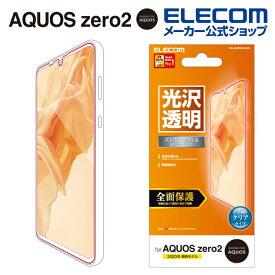 エレコム AQUOS zero 2 用 フルカバーフィルム 光沢 透明 アクオス ゼロ 2 フルカバー フィルム PM-AQZR2FLRGN