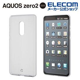 エレコム AQUOS zero 2 用 ソフトケース 極み アクオス ゼロ 2 ソフト ケース クリア PM-AQZR2UCTCR