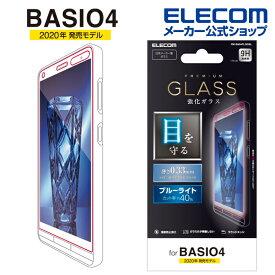 エレコム BASIO4 用 ガラスフィルム 0.33mm ブルーライトカット ベイシオ フォー 4 ガラス フィルム 0.33mm PM-BAS4FLGGBL