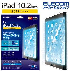 エレコム iPad 10.2 2019年モデル 2020年モデル 用 フィルム ブルーライトカット 反射防止 アイパッド 保護フィルム TB-A19RFLBLN