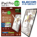 エレコム iPad Pro 12.9インチ 2020 年モデル 用 フィルム ペーパーライク 反射防止 ケント紙タイプ アイパッドプロ 1…