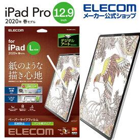 エレコム iPad Pro 12.9インチ 2020 年モデル 用 フィルム ペーパーライク 反射防止 ケント紙タイプ アイパッドプロ 12.9 2020 液晶 保護 フィルム TB-A20PLFLAPLL