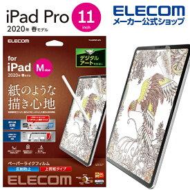 エレコム iPad Pro 11インチ 2020 年モデル iPad Air 10.9 インチ ( 第4世代 ) 用 フィルム ペーパーライク 反射防止 上質紙タイプ アイパッドプロ 11 2020 液晶 保護 フィルム TB-A20PMFLAPL