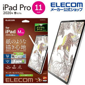 エレコム iPad Pro 11インチ 2020 年モデル 用 フィルム ペーパーライク 反射防止 ケント紙タイプ アイパッドプロ 11 2020 液晶 保護 フィルム TB-A20PMFLAPLL
