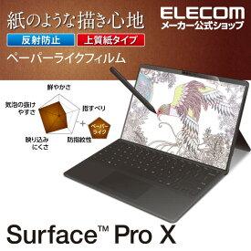 エレコム Surface Pro X 用 フィルム ペーパーライク 反射防止 上質紙タイプ サーフェス プロ エックス 液晶保護フィルム 保護フィルム プロエックス 液晶 保護 液晶保護 TB-MSPXFLAPL