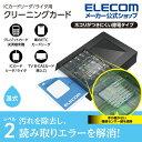 エレコム ICカードリーダ ライタ 用 クリーニングカード ICカードリーダー クリーナー 湿式 CK-CR2