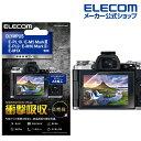 エレコム デジタルカメラ 用 液晶保護フィルム 高精細 衝撃吸収 高光沢 AR デジカメ 液晶保護 フィルム OLYMPUS E-PL1…