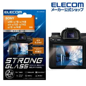 エレコム デジタルカメラ 用 液晶保護ガラス 極薄 0.21mm 高光沢 AR デジカメ 液晶保護 ガラスフィルム SONY α9II α9 α7 III α7 II α7R IV α7R III α7R II α7S II ソニー アルファ DFL-SA9GG02