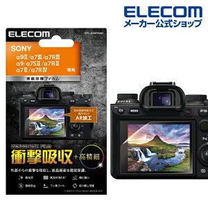 エレコム デジタルカメラ 用 液晶保護フィルム 高精細 衝撃吸収 高光沢 AR デジカメ 液晶保護 フィルム SONY α9II α9 α7 III α7 II α7R IV α7R III α7R II α7S II ソニー アルファ DFL-SA9PGHD