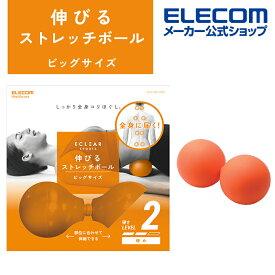 エレコム エクリアスポーツ 伸びる ストレッチボール ビッグサイズ ハード コリをほぐす ストレッチ マッサージ ボール 耐荷重 80kg オレンジ HCK-PBLHDR