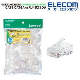 エレコム LANケーブル ランケーブル インターネットケーブル ケーブル カテゴリー6a Cat6A 用 RJ45コネクタ CAT6 CAT6A対応 単線・ヨリ線対応 100個入り LD-6RJ45T100