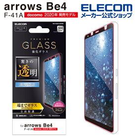 エレコム arrows Be4 用 フルカバーガラスフィルム 0.33mm アローズ Be4 フル ガラス フィルム 0.33mm ブラック PM-F202FLGGRBK