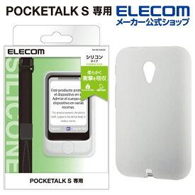 エレコム POCKETALK S 用 シリコンケース ストラップ付 ポケトーク エス シリコンケース PM-PKTSSCCR