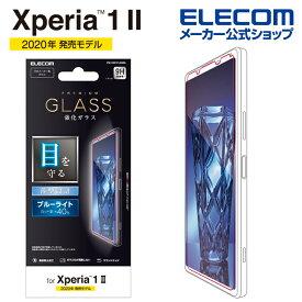 エレコム Xperia 1 II 用 ガラスフィルム 0.33mm ブルーライトカット エクスペリア ワン ツー 液晶保護フィルム PM-X201FLGGBL
