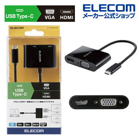 エレコム Type‐C変換アダプタ Type-C - HDMI & VGA 複写 タイプC 映像 変換 アダプタ TypeC-HDMI&VGA ブラック AD-CHDMIVGABK