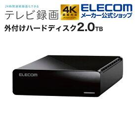 エレコム TV向け 外付け ハードディスク 2.0TB HDD ELECOM Desktop Drive USB3.2 Gen1 Black ELD-FTV020UBK