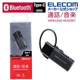 エレコム Bluetooth ワイヤレス ハンズフリー ヘッドセット ブルートゥースヘッドセット HSC10MP Type-C タイプC 端子 ブラック LBT-HSC10MPBK