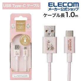 エレコム USB Type-C ケーブル BONHEUR タイプA - タイプC BONHEUR 1.0m きまぐれキャット MPA-FACJ10C