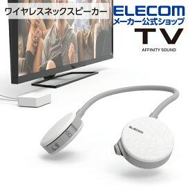 エレコム TVスピーカー 用 ネックスピーカー テレビ 用 2.4GHz ワイヤレス 2.4GHz ネックバンドタイプ AFFINITY SOUND TVWN01 ホワイト SP-TVWN01CWH
