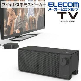 エレコム TVスピーカー 用 手元スピーカー テレビ 用 2.4GHz ワイヤレス 2.4GHz 手元スピーカー AFFINITY SOUND TVWT01 ブラック SP-TVWT01CBK