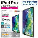 エレコム iPad Pro 11インチ 2020年モデル iPad Air 10.9 インチ ( 第4世代 ) 用 抗菌・抗ウイルスフィルム アイパッ…
