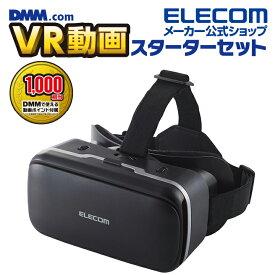 エレコム VRゴーグル DMMスターターセット VR ゴーグル DMM VR 動画 スターターセット スマホ 1000円相当 ポイント付与 シリアル 付 VRG-D02PBK