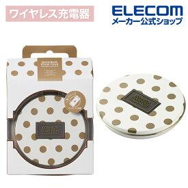 エレコム 缶モチーフQiパッド Qi規格対応 ワイヤレス 充電器 5W 卓上 デザインモデル セレブドット W-QA07DGD