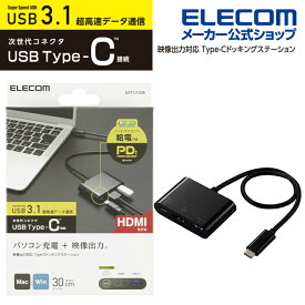 エレコム Type-C ドッキングステーション HDMI モデル タイプC PD対応 充電 & データ転送用 Type-C 1ポート USB3.1 (Gen1)1ポート HDMI1ポート 30cmケーブル ブラック DST-C13BK