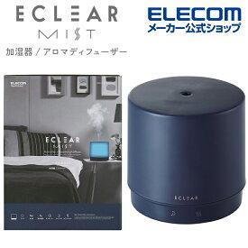 エレコム エクリアミスト HCE-HU2006A シリーズ エクリアミスト HCE-HU2006A シリーズ AC電源 抗菌 円柱型 加湿器 ネイビー HCE-HU2006ANV