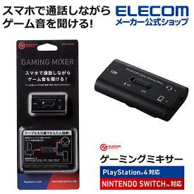エレコム スマホで通話しながらゲーム音を聞ける! デジタルミキサー ゲーム向け USB デジタル ボイスチャット ミキサー PS4 Switch スイッチ 対応 ブラック HSAD-GM30MBK