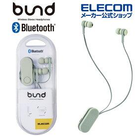 エレコム ワイヤレス イヤホン Bluetooth SBC 巻取り bund ブルートゥース 巻き取りタイプ クリップ付き オリーブカーキ LBT-HPC17GN