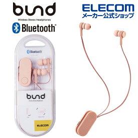 エレコム ワイヤレス イヤホン Bluetooth SBC 巻取り bund ブルートゥース 巻き取りタイプ クリップ付き シェルピンク LBT-HPC17PN
