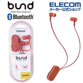 エレコム ワイヤレス イヤホン Bluetooth SBC 巻取り bund ブルートゥース 巻き取りタイプ クリップ付き フロストレッド LBT-HPC17RD