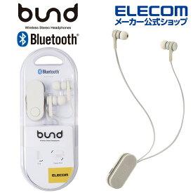 エレコム ワイヤレス イヤホン Bluetooth SBC 巻取り bund ブルートゥース 巻き取りタイプ クリップ付き ストーンホワイト LBT-HPC17WH