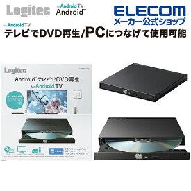 ロジテック DVDドライブ 外付け DVD CD ドライブ PCでもAndroid TV でも使える パソコン アンドロイドTV 用 DVD 再生ドライブ USB2.0 ブラック LDR-PMKU2ABK