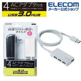 エレコム USB3.0対応ACアダプタ付き 4ポート USBハブ U3H-A408SXWH