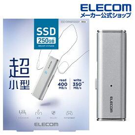 エレコム 外付けSSD USBメモリ サイズ 外付け ポータブル SSD USB3.2(Gen1)対応 超小型 250GB シルバー ESD-EMN0250GSV