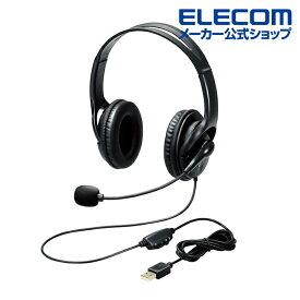 エレコム 両耳オーバーヘッドタイプ USB ヘッドセット 簡易パッケージ HS-103UBK