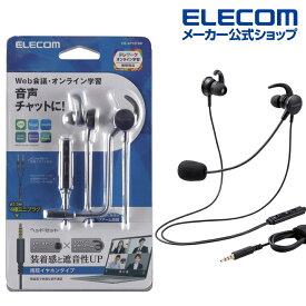 エレコム マイクアーム付 インナーイヤー型ヘッドセット 両耳 耳栓タイプ ヘッドセット 4極 変換ケーブル付 ブラック HS-EP15TBK